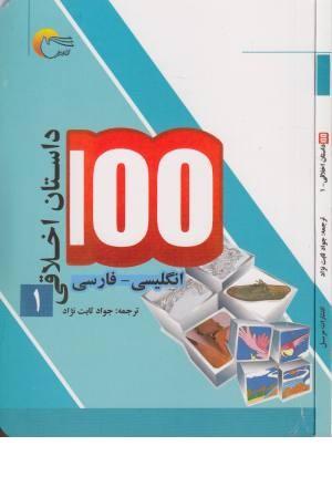 100 داستان اخلاقی 1