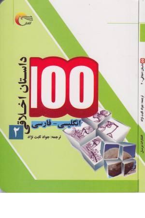 100 داستان اخلاقی 2