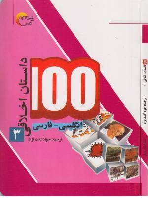 100 داستان اخلاقی 3