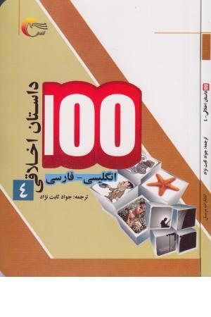 100 داستان اخلاقی 4