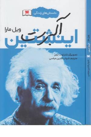داستان های زندگی (آلبرت اینشتین)