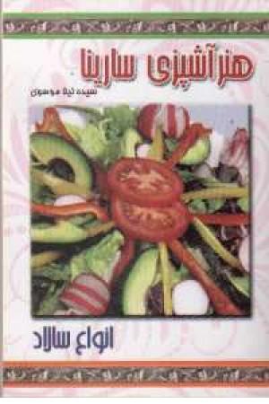 هنر آشپزی سارینا (انواع سالاد)