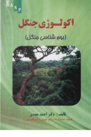 اکولوژی جنگل