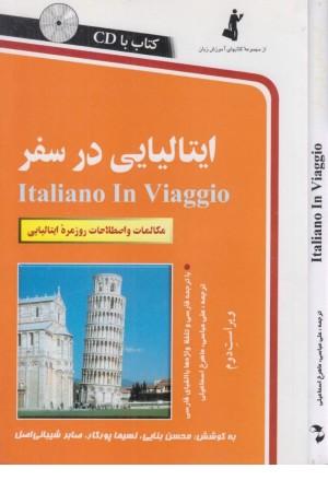 ایتالیایی در سفر(استاندارد)