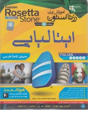 Rosetta Stone Italian