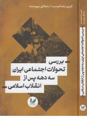 بررسی تحولات اجتماعی ایران