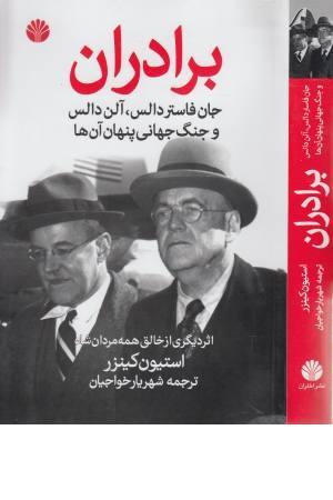برادران جان فاستر دالس، آلن دالس و جنگ جهانی پنهان آنها