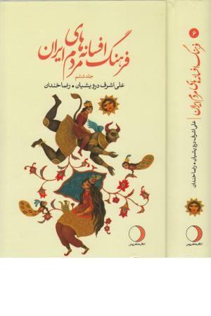 فرهنگ افسانه های مردم ایران 6