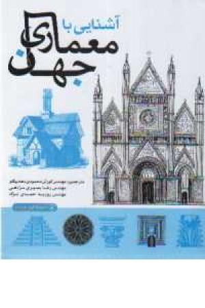 آشنایی با معماری جهان