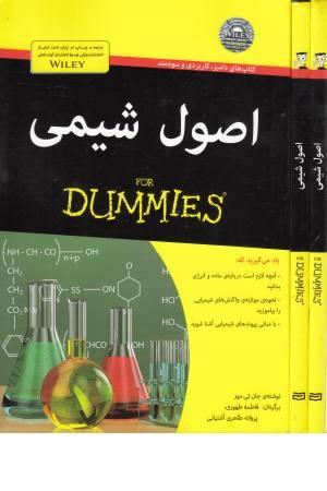 اصول شیمی (دامیز)