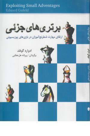 برتری های جزیی (ارتقای مهارت شطرنج آموزان در بازی های پوزیسیونی)