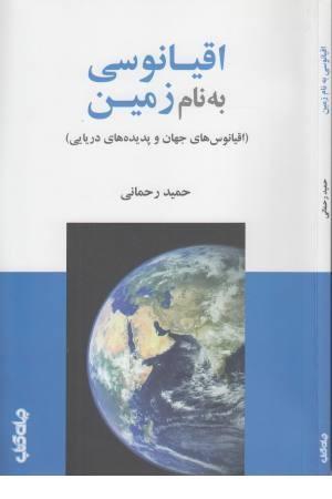 اقیانوسی به نام زمین (اقیانوس های جهان و پدیده های ...) دانش و فن برای همه 7