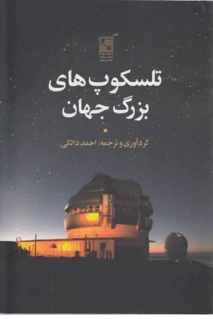 تلسکوپ های بزرگ جهان