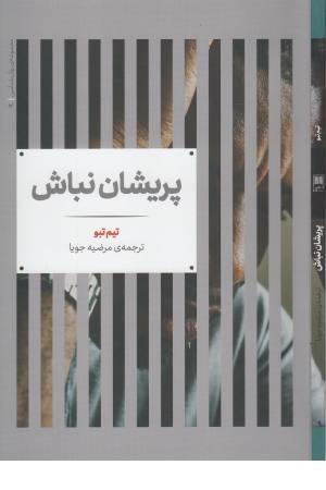 مصایب دوشیزه پارس ویدیو