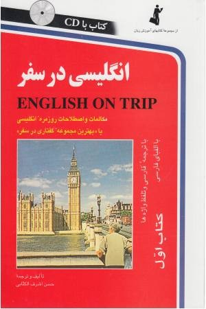 English On Trip انگلیسی در سفر جلد اول