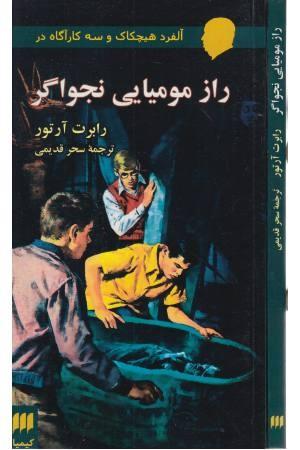 آلفرد هیچکاک و سه کارآگاه در (راز مومیایی نجواگر)