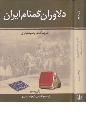 دلاوران گمنام ایران