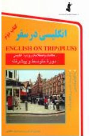 English On Trip انگلیسی در سفر جلد دوم