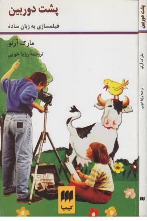 بی خوابی - سعید شهروز