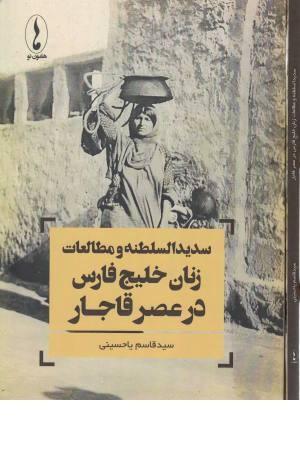 سدیدالسلطنه و مطالعات زنان خلیج فارس در عصر قاجار
