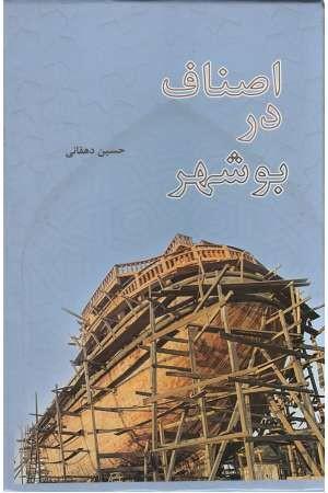 اصناف در بوشهر