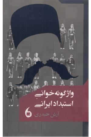 واژگونه خوانی استبداد ایرانی