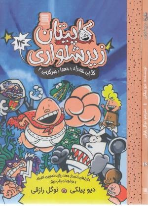 تقویت زبان انگلیسی از طریق کارتون 2
