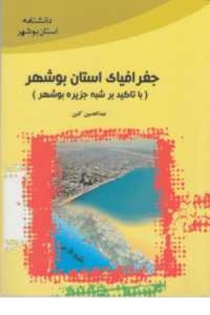 جغرافیای طبیعی و انسانی بوشهر
