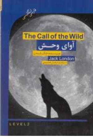 دوزبانه call of the wild