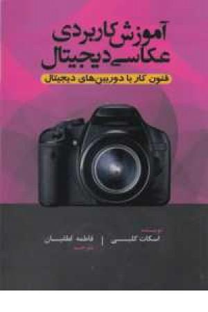 آموزش کاربردی عکاسی دیجیتال