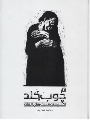 آثار چوب کند (اکسپرسیونیست های آلمان)