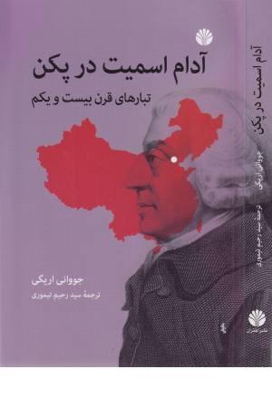 آدام اسمیت در پکن (تبارهای قرن بیست و یکم)