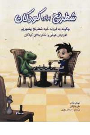 شطرنج برای کودکان (چگونه به فرزند خود شطرنج بیاموزیم)