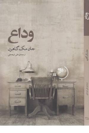 الفبا عسل نشر