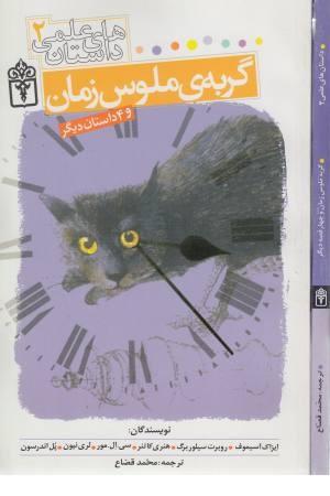 داستانهای علمی 2(گربه ملوس زمان)