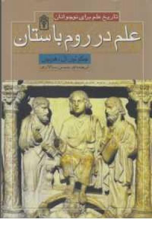 علم در روم باستان