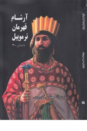 آرشام قهرمان ترموپیل (داستان 300)