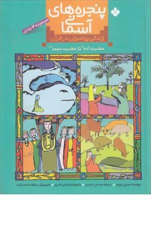 مجموعه پنجره های آسمانی (زندگی پیامبران در قرآن)