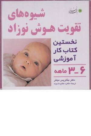 شیوه های تقویت هوش نوزاد6-3