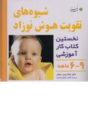 شیوه های تقویت هوش نوزاد9-6