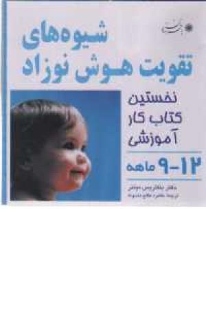 شیوه های تقویت هوش نوزاد12-9