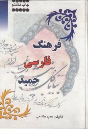 فرهنگ حمید
