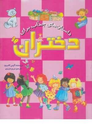 قصه دختران