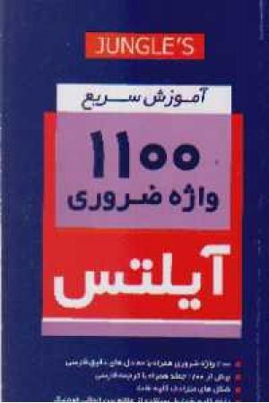 آموزش سریع 1100 واژه