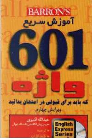 آموزش سریع 601 واژه