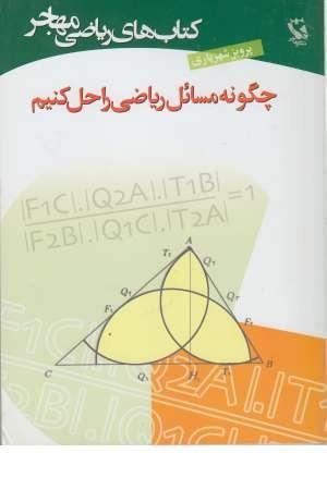 کتاب های ریاضی (چگونه مسایل ریاضی را حل کنیم )