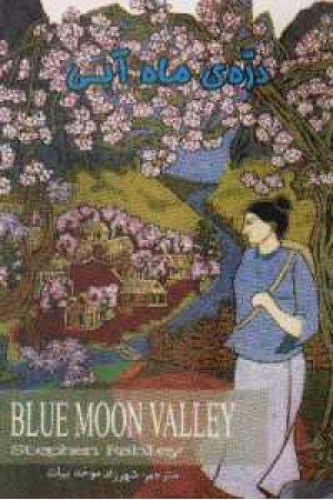 blue moon valley
