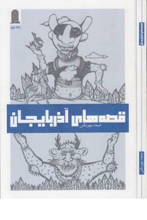 قصه های آذربایجان 2