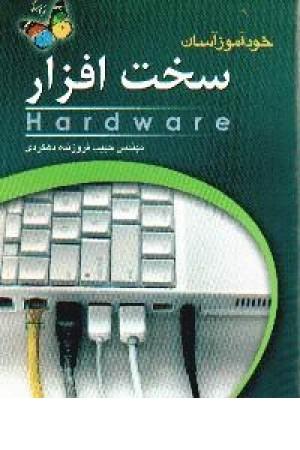 خودآموز آسان رنگی سخت افزار2007 - عابد