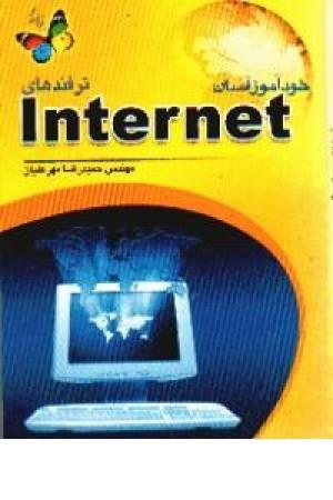خودآموز رنگی اینترنت2007 - جیبی - عابد